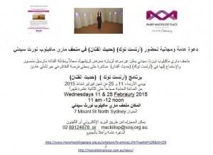 Artist Talk Arabic