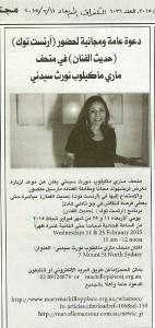 Marcelle Mansour Invite for Artist Talk