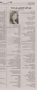 حرق الطفل الفلسطيني علي دوابشة بقلم مارسيل منصور 8 يونيو 2015 - سيدني - استراليا