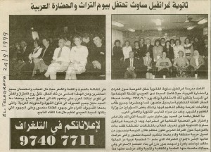 1999, Sep, 1st, Marcelle Mansour, Artist Talk at Granville High School 1999, Sep, 1st, Marcelle Mansour, Artist Talk at Granville High School, El-Telegraph newspaper 24 Sep 1999
