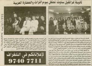1999, Sep, 1st, Marcelle Mansour, Artist Talk at Granville High School 1999, Sep, 1st, Marcelle Mansour, Artist Talk at Granville High School, El-Telegraph newspaper 24 Sep 1999