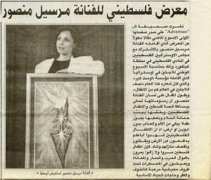 Marcelle Mansour's Art Exhibition at National Refugee Week,1997, Austcare, El-Telegraph