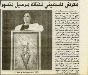 Marcelle Mansour's Art Exhibition at National Refugee Week,1997, Austcare, El-Telegraph