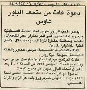 An Invitation for a Public Forum at the Power house Museum: Visual Artists: Australia Palestinian Artist; Marcelle Mansour & Australian Israeli Artist: Martha Romer, Internatioanl Year of Tolerance. An-Nahar Newspaper, 2nd Nov 1995, p16