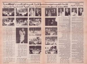 The Celebration of the AN-Nahar Literary Award, 23/2/1989. الاحتفال بجائزة النهار الأدبية ، صحيفة النهار ،