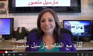 Marcelle Mnsour at alghorba Media interviewed by Charbel Baini