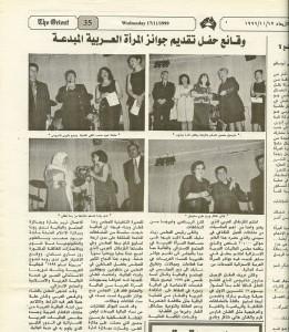 Marcelle Mansour receives the Arab Woman Creative Award, Al-SharQ (The Orient) Australian Arabic Newspaper Wed 17/11/1999