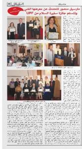 Marcelle Mansour UPF Award, Almestaqbal Arabic Newspaper