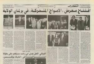 """معرض""""الأمواج المتحركة"""" للفنانة مارسيل منصور في برلمان الولاية ، صحيفة التلغراف ، ص 11، بتاريخ، بتاريخ 18/9/1998"""