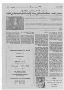 Marcelle Mansour Annahar Arabic newspaer Oct 1st 2015