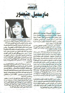 1997, Marcelle Mansour warded Ma'ad Al-Abjadia Charbel Baini's Award & Medal for excelling in Visual Arts, Leila Magazine p15