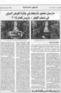 Marcelle Mansour El- Telegraph Arabic newspaper 1st Oct 2015