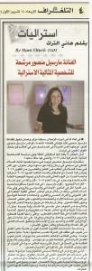 Marcelle Mansour by Hani Elturk in El-Telegraph Arabic newspaper 14 Oct 2015