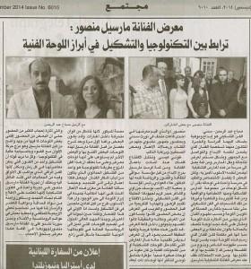 Marcelle Mansour 's Threshold Art Exhibition with Journalist Sabah Abdul Rahman, El-Telegraph Dec 2014