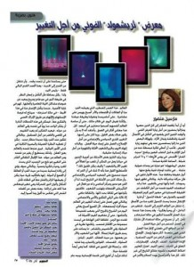 Marcelle Mansour's interview with Anoujoum Magazine about her Solo Art Exhibtion of Light & Perception titled Threshold