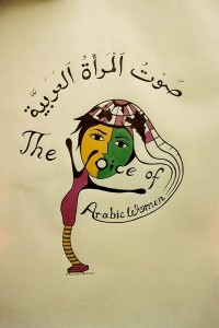 Marcelle Mansour © 1995, Poster Design, The Voice of Arabic Women , Community Radio, Arabic Program
