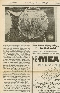 Marcelle Mansour won the design competition of RTA Calendar 1994, An-Nahar 10 Feb 1994