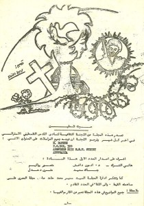 "Marcelle Mansour © 1973, ""لإhe Voice of Palestine"", the first Palestinian magazine published in Australia, 1973"